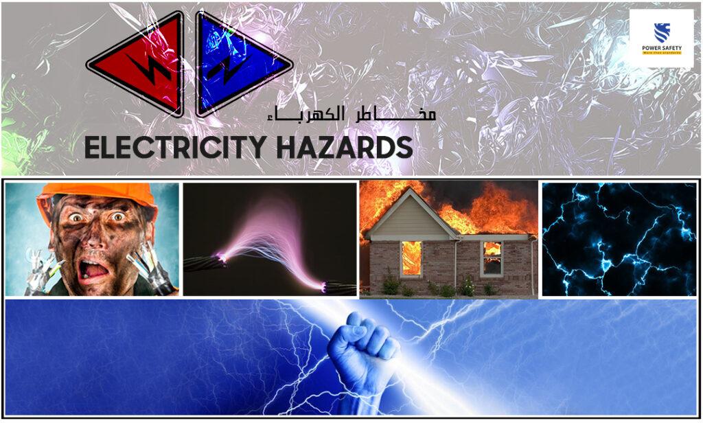 مخاطر الكهرباء - Electricity hazards